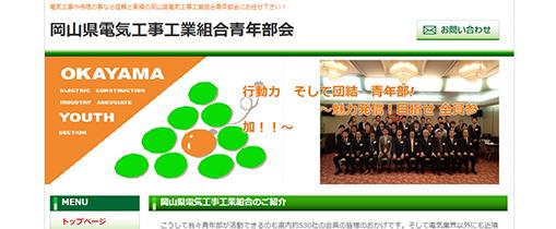 岡山県電気工事工業組合青年部会